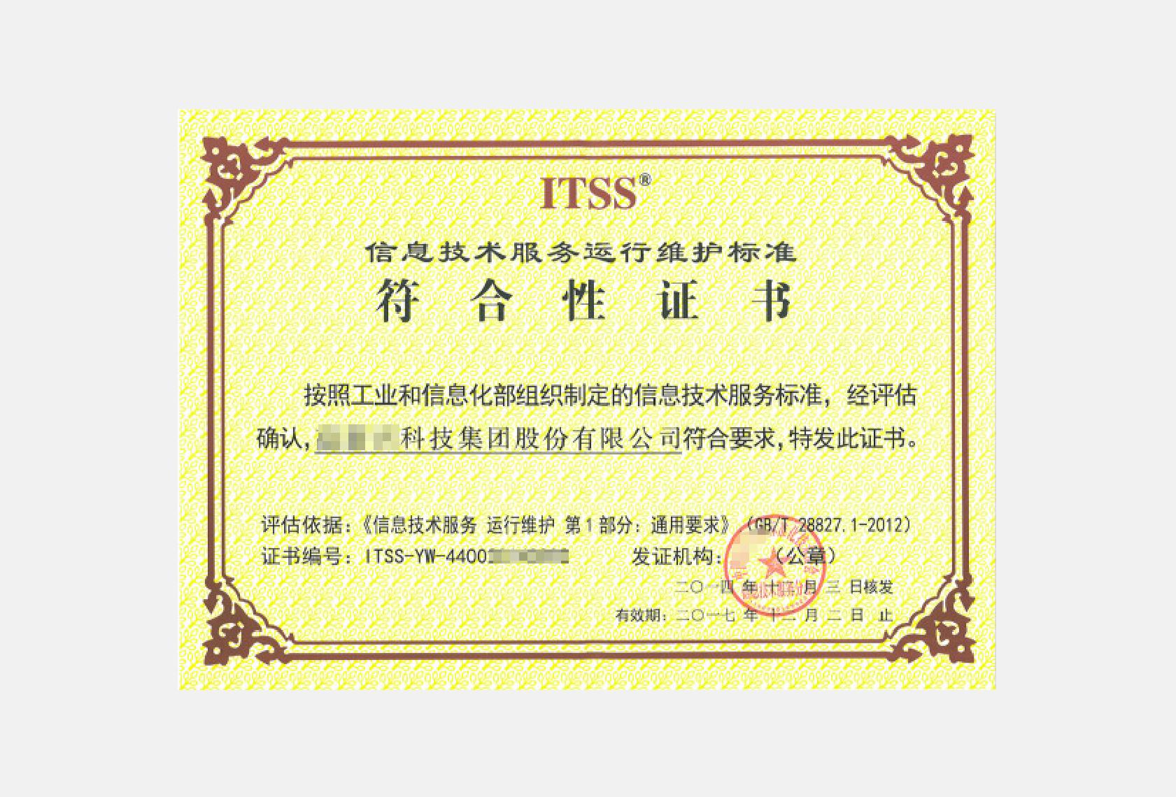 itss认证详细介绍   itss认证核心要素_itss认证知识介绍