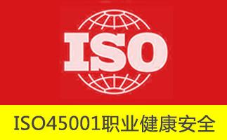 iso45001体系要制定的三类文件是什么?_iso45001体系知识介绍